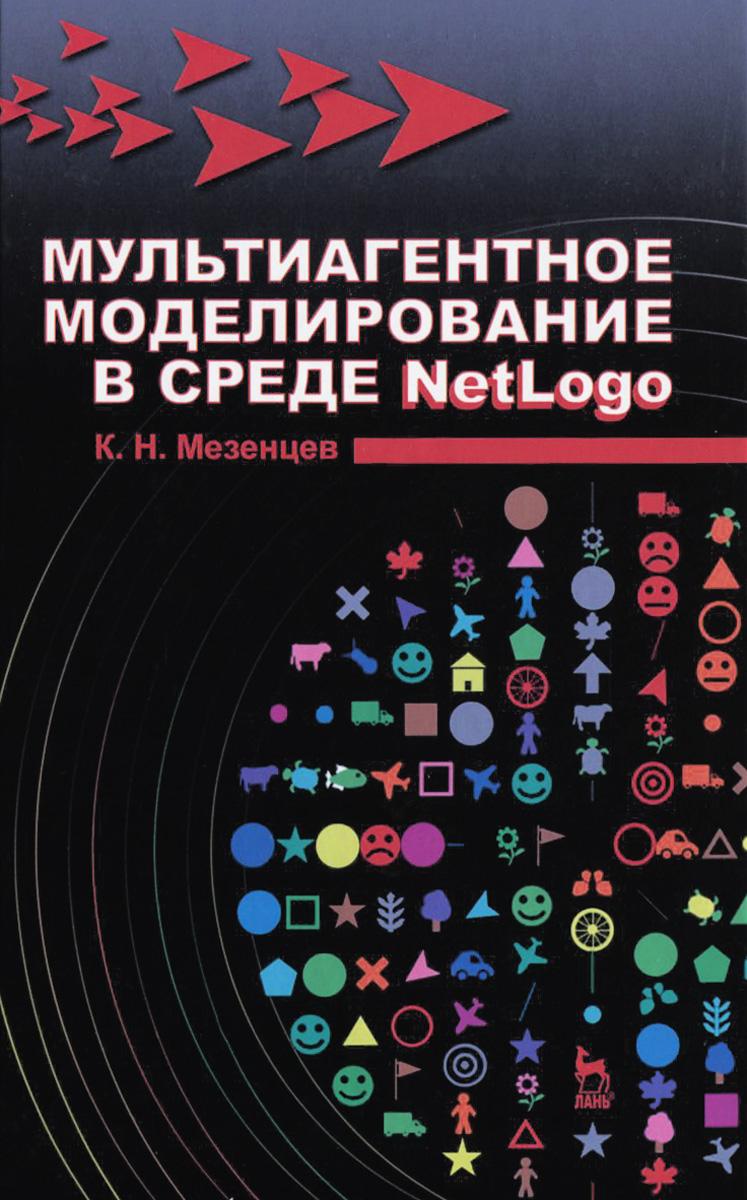 Мультиагентное моделирование в среде NetLogo. Учебное пособие