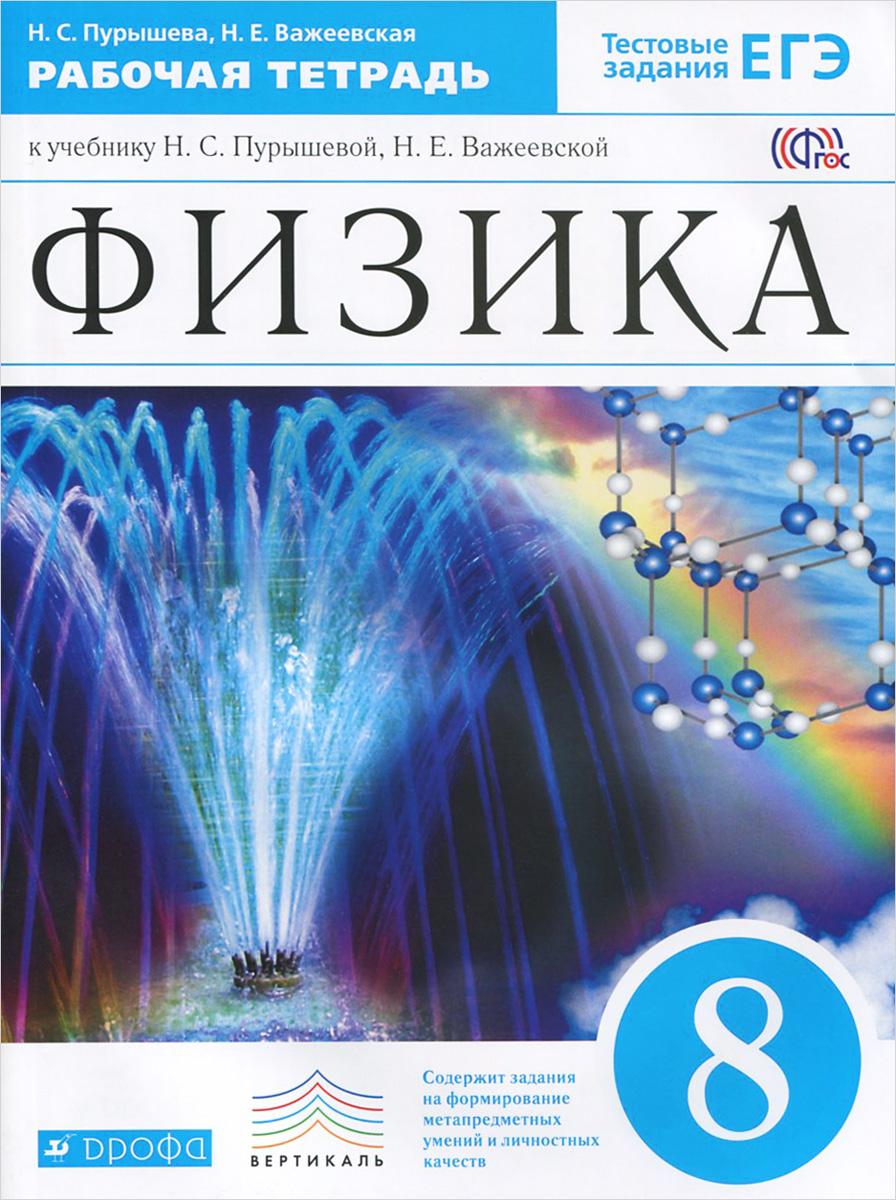 Физика. 8 класс. Рабочая тетрадь. К учебнику Н. С. Пурышевой, Н. Е. Важеевской