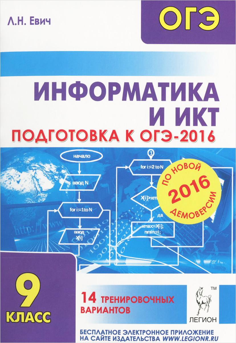 Информатика и ИКТ. 9 класс. Подготовка к ОГЭ-2016. 14 тренировочных вариантов