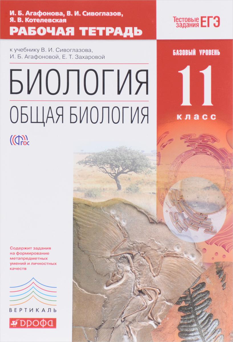 Биология. Общая биология. 11 класс. Базовый уровень. Рабочая тетрадь. К учебнику В. И. Сивоглазова, И. Б. Агафоновой, Е. Т. Захаровой