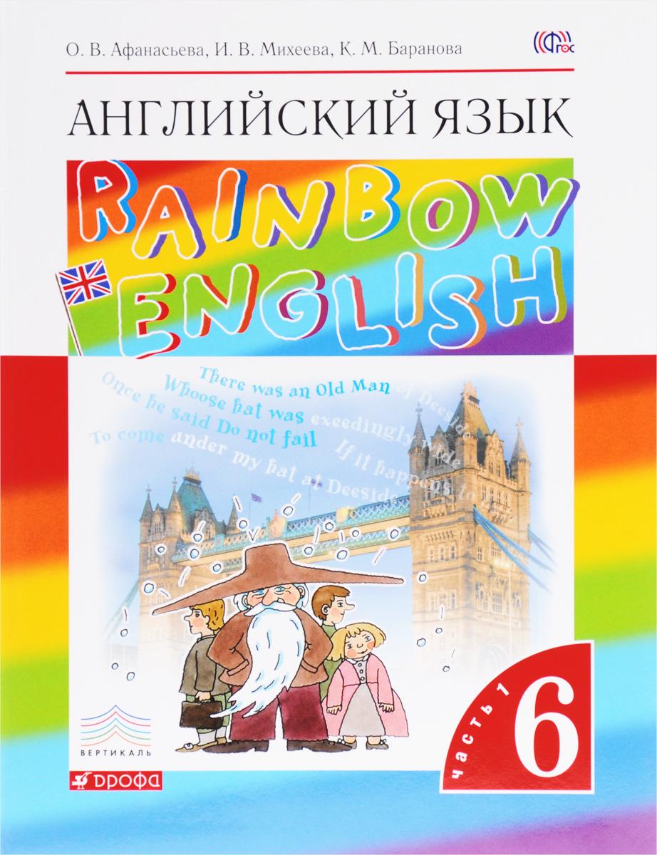 Английский язык. 6 класс. Учебник. В 2 частях. Часть 1