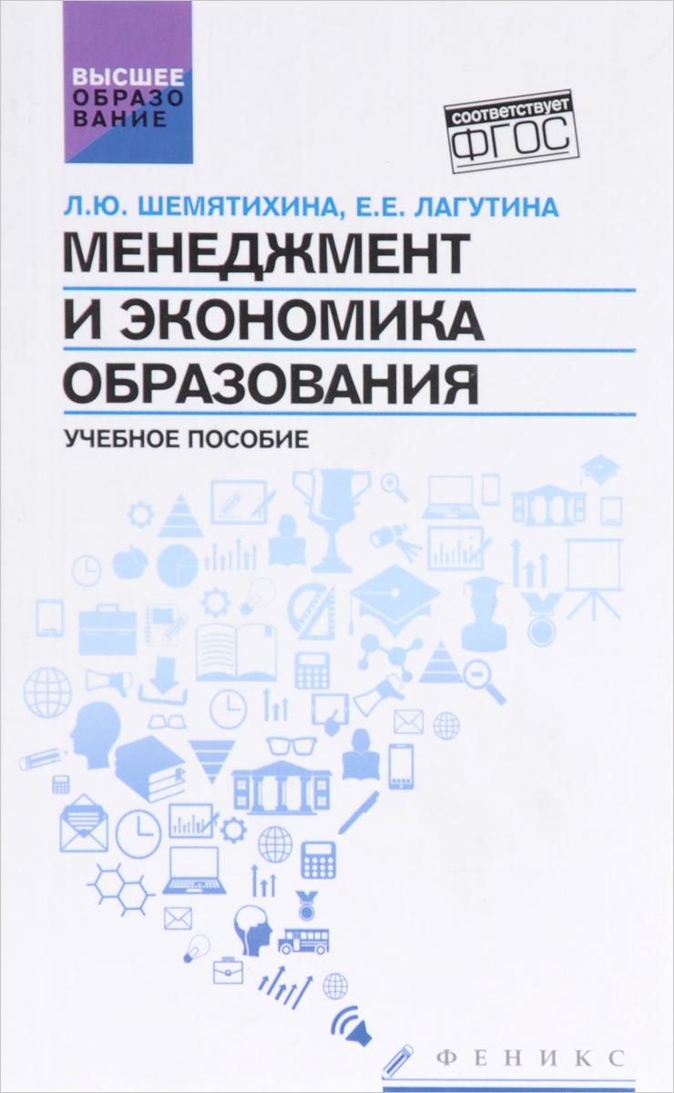 Менеджмент и экономика образования. Учебное пособие