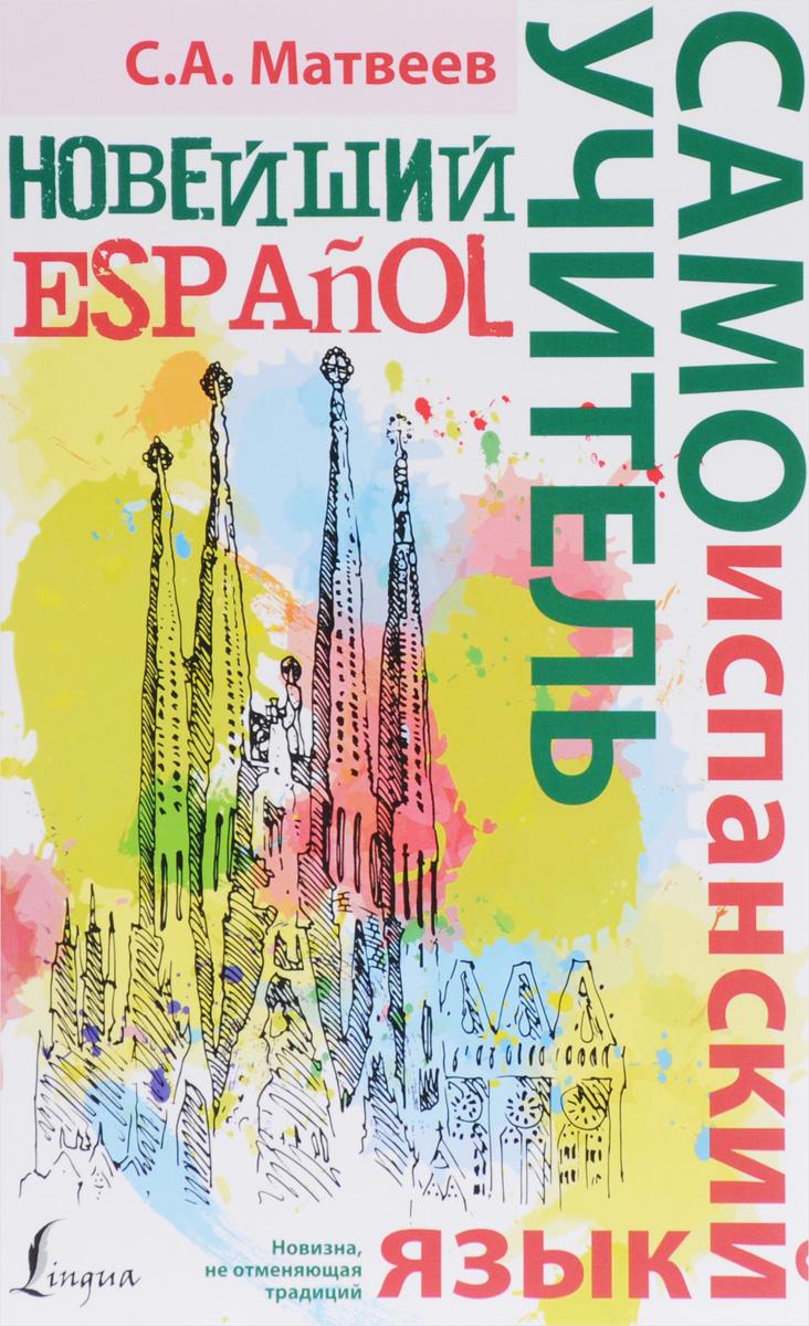 Испанский язык. Новейший самоучитель