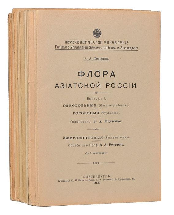 Федченко Б. А. Флора Азиатской России (комплект из 13 выпусков)