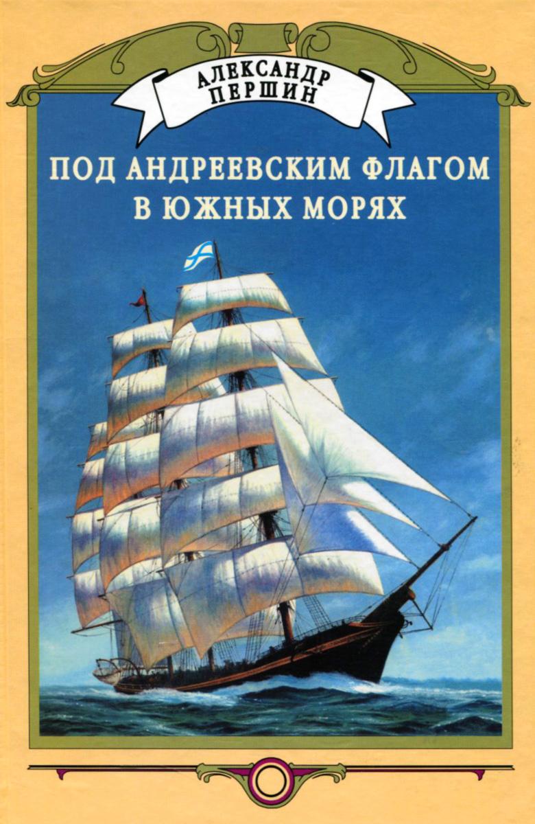 Под Андреевским флагом в Южных морях