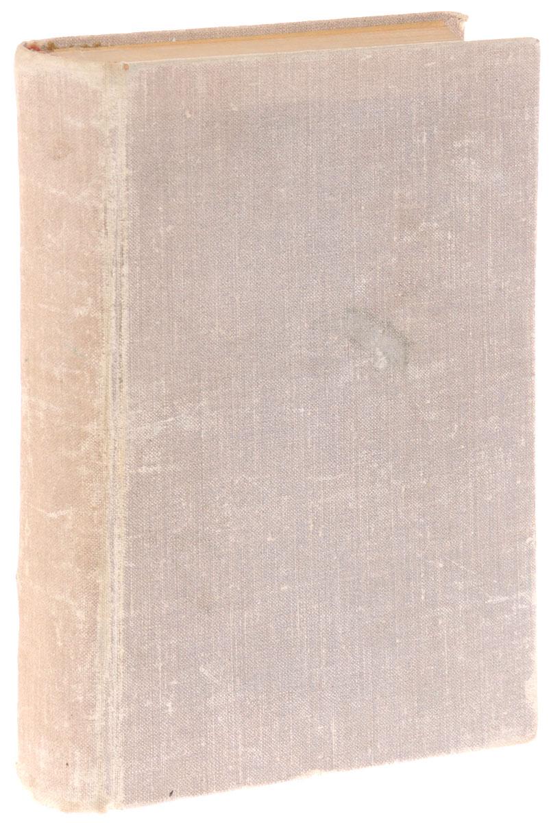 CastigoDEN5929Прижизненное издание. Турин, 1893 год. Francesco Casanova, Editore. Владельческий переплет. Сохранность хорошая. Вашему вниманию предлагается роман Матильды Серао - итальянской писательницы и журналистки наполовину греческого происхождения. Критика ставила Серао в один ряд с лучшими итальянскими писателями её времени как по колоритности и силе языка, так и по многообразному, глубокому содержанию. Оригинальность её заключается в сочетании чисто мужской энергии и логики с женской нежностью, грацией и чуткостью. Серао не ограничивает сферу своих наблюдений женской душой, областью любви: она твёрдой рукой рисует социальные картины во всей их потрясающей правде. В разных её произведениях - например, Castigo - видны и спешность работы, и преувеличения в духе романтизма, и деланность, - но несколькими истинно талантливыми штрихами, искренними порывами чувства она заставляет читателя забывать о недостатках и увлекает его за собой. Издание не подлежит вывозу за...