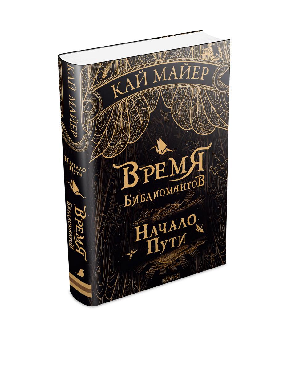 Время Библиомантов. Начало Пути