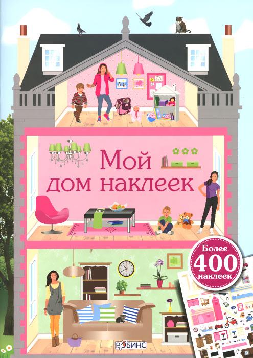 Мой дом наклеек12296407Создай уютный дом своими руками! Хочешь стать настоящим дизайнером и по своему вкусу украсить комнаты, расставить в них предметы и поселить туда семью? Открой книгу Мой дом наклеек - и вперед, к творчеству! Ты увидишь, как легко из пустых комнат создавать уютные интерьеры - ванные, кухни, гостиные, спальни... В этом тебе помогут более 400 ярких наклеек! Огромный выбор мебели, картин, элементов декора и прочих мелочей, которые так необходимы в быту, помогут тебе создать дом своей мечты. Ищи, приклеивай и фантазируй! Книга способствует развитию воображения, мелкой моторики, координации движений, позволяет детям запомнить и узнавать все, что их окружает. В чем особенность книги: - Яркие, крупные иллюстрации - Огромное количество наклеек - Интересные истории, создаваемые своими руками и фантазией Что найдем внутри: - 8 листов с наклейками, с помощью которых можно воссоздать интересные сюжеты - Веселое времяпрепровождение Содержание: - Более 400...