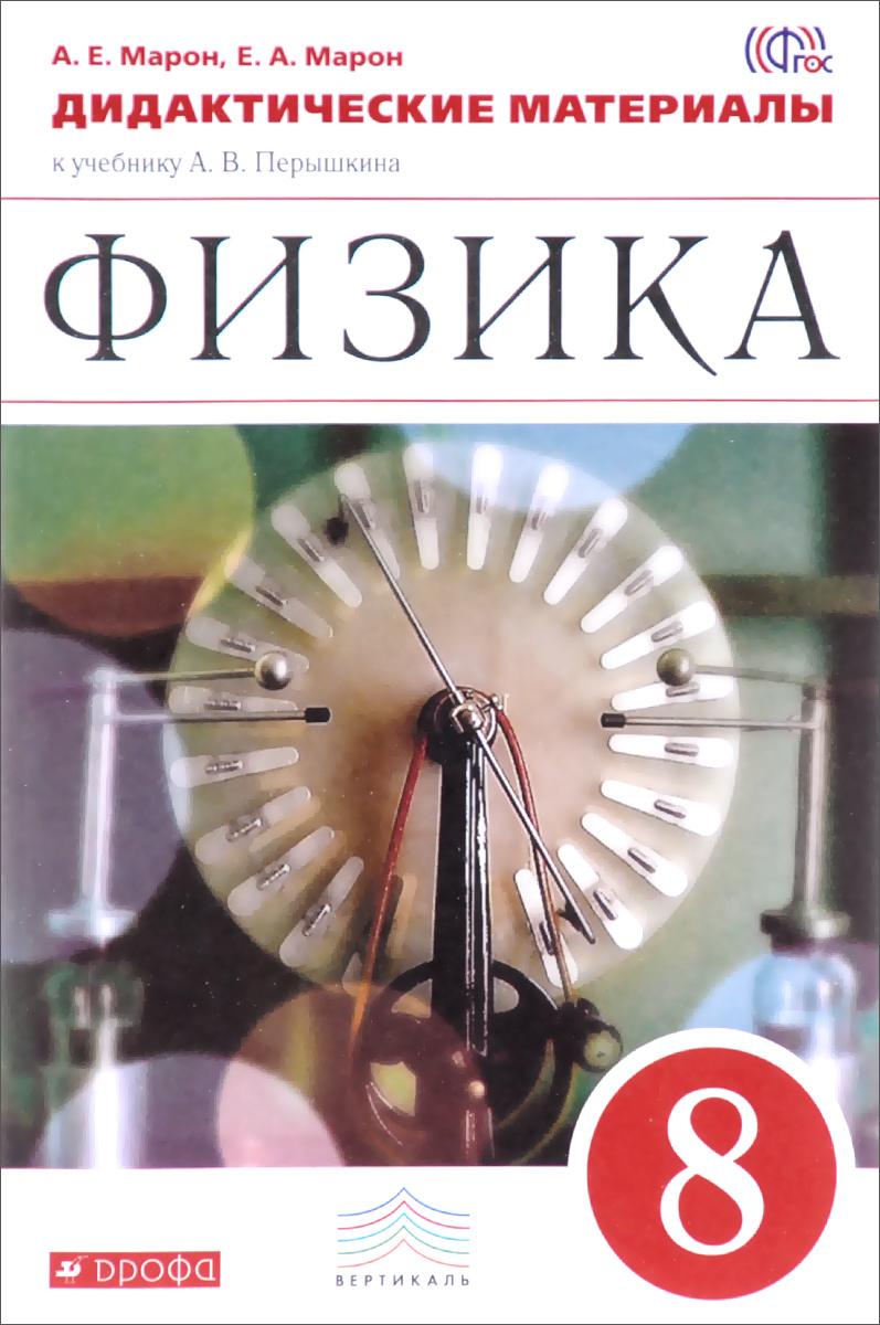 Физика. 8 класс. Дидактические материалы к учебнику А. В. Перышкина
