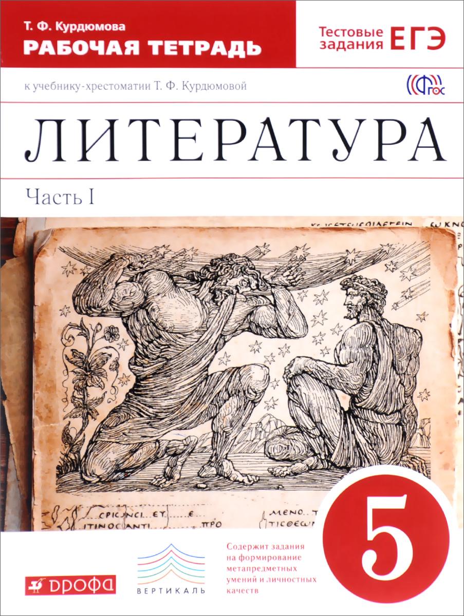 Литература. 5 класс. Рабочая тетрадь к учебнику-хрестоматии Т. Ф. Курдюмовой. В 2 частях. Часть 1