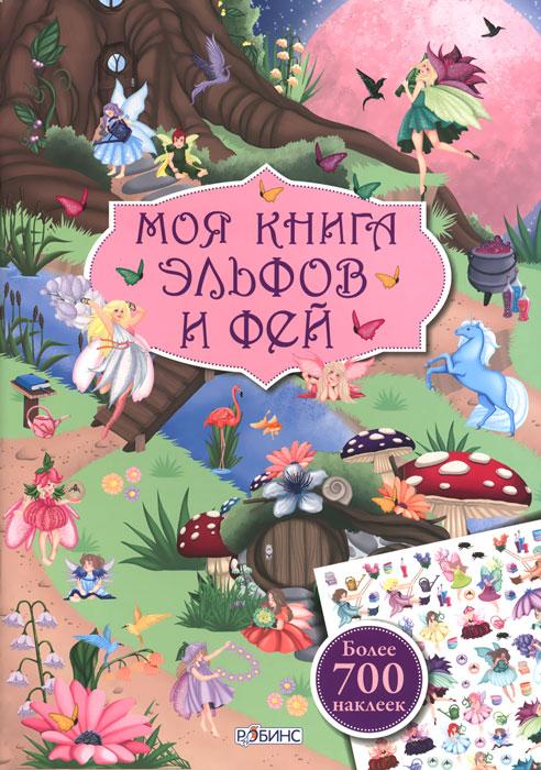 Моя книга эльфов и фей12296407Каждая девочка мечтает стать принцессой или феей. С этой книгой ты попадешь в волшебную страну, где можно своими руками создать настоящий сказочный мир! Тебя ждут разные сказочные персонажи - эльфы, феи, их волшебные питомцы и птицы, и всем им нужно найти место на страницах! В книге нет ограничений для фантазии, ведь в вашем распоряжении более 700 наклеек со сказочными интерьерами, цветами и декором! Ищи, приклеивай и фантазируй! Книга способствует развитию воображения, мелкой моторики, координации движений, развивает эстетический вкус и творческие способности. В чем особенность книги: - Яркие, крупные сказочные иллюстрации - Более 700 красивых и блестящих наклеек - Интересные истории, создаваемые своими руками и фантазией Что найдем внутри: - 8 листов с наклейками, с помощью которых можно воссоздать интересные сюжеты - Интересные истории Содержание: - Более 700 наклеек внутри - Иллюстрации, которые нужно расклеить по своему...