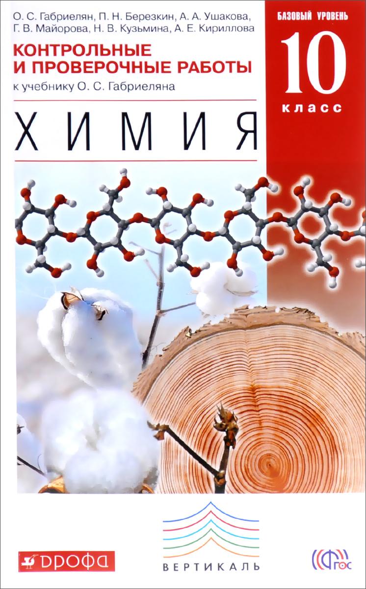 Ответы м.а.рябов тесты по химии к учебнику о.с.габриеляна химия.10 класс ответы