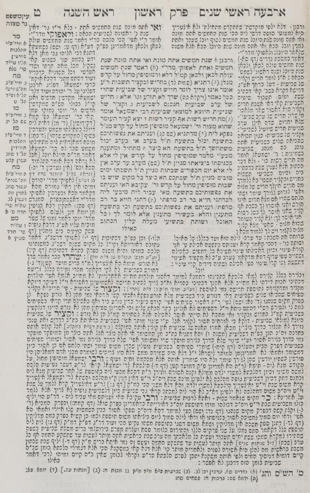 Талмуд Вавилонский. Том 4