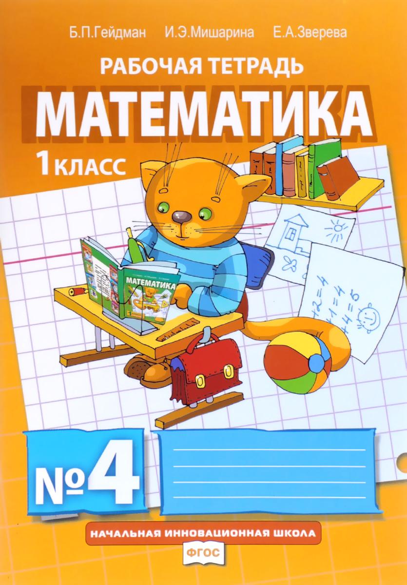 Математика. 1класс. Рабочая тетрадь №4
