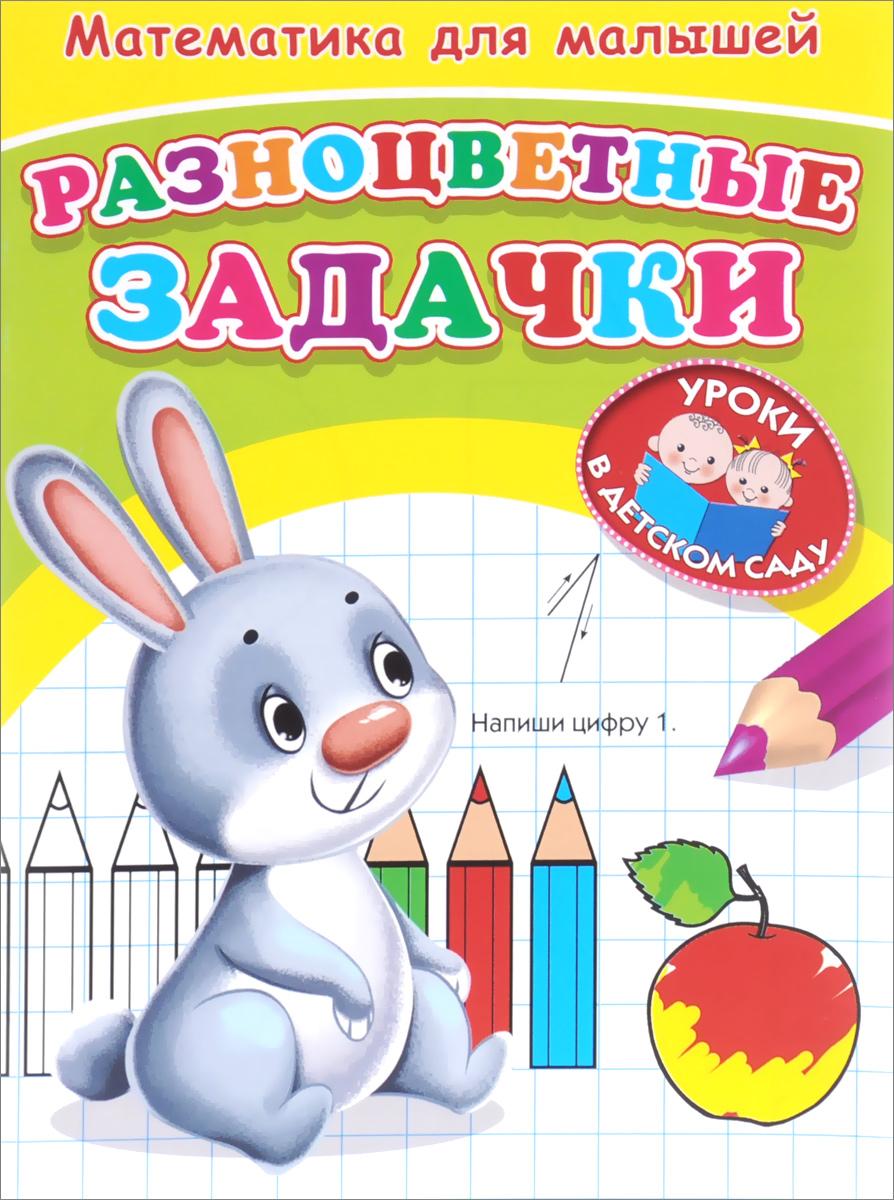 Математика для малышей. Разноцветные задачки. Раскраска