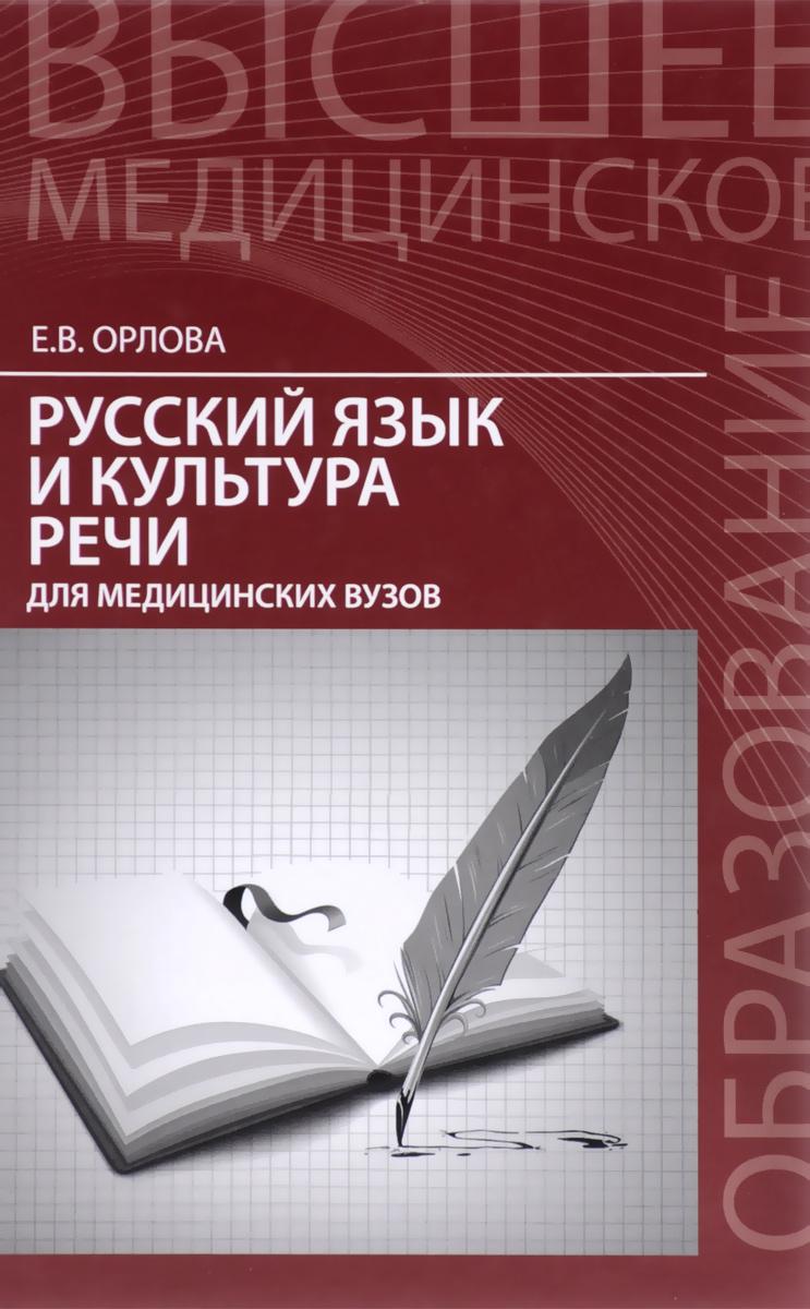 Русский язык и культура речи для медицинских вузов. Учебное пособие