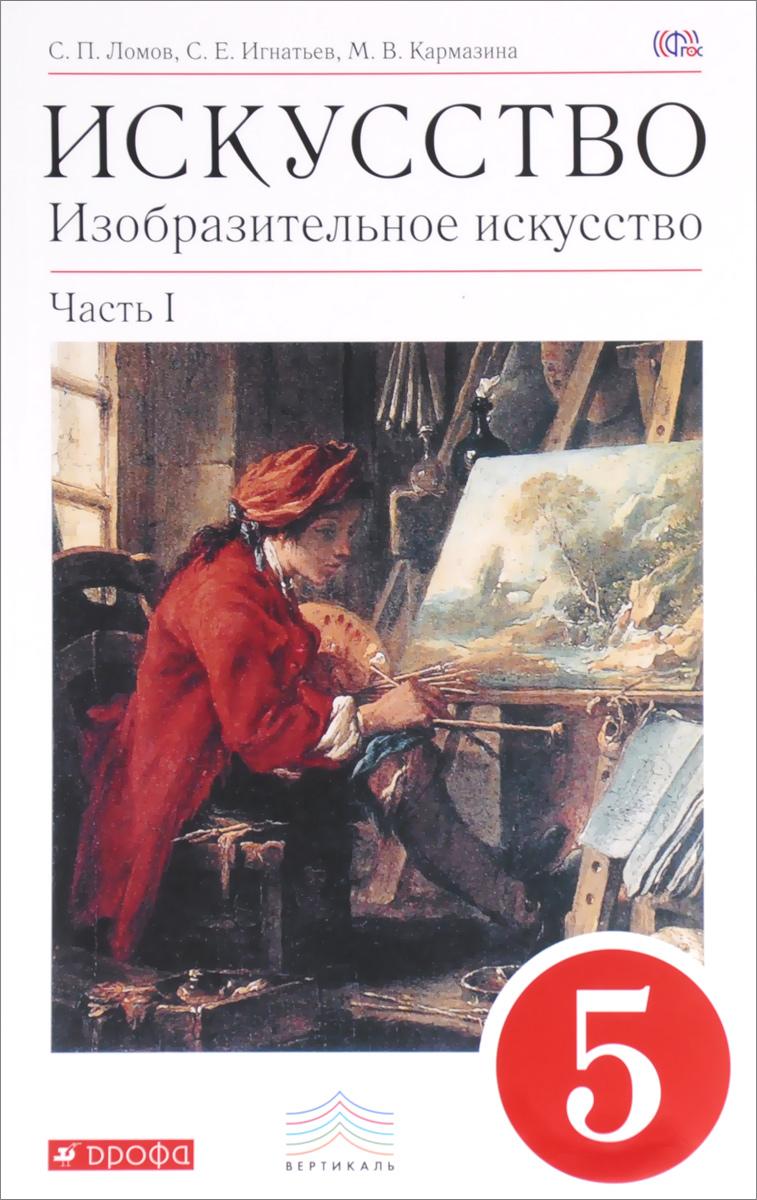 Искусство. Изобразительное искусство. 5 класс. В 2 частях. Часть 1. Учебник