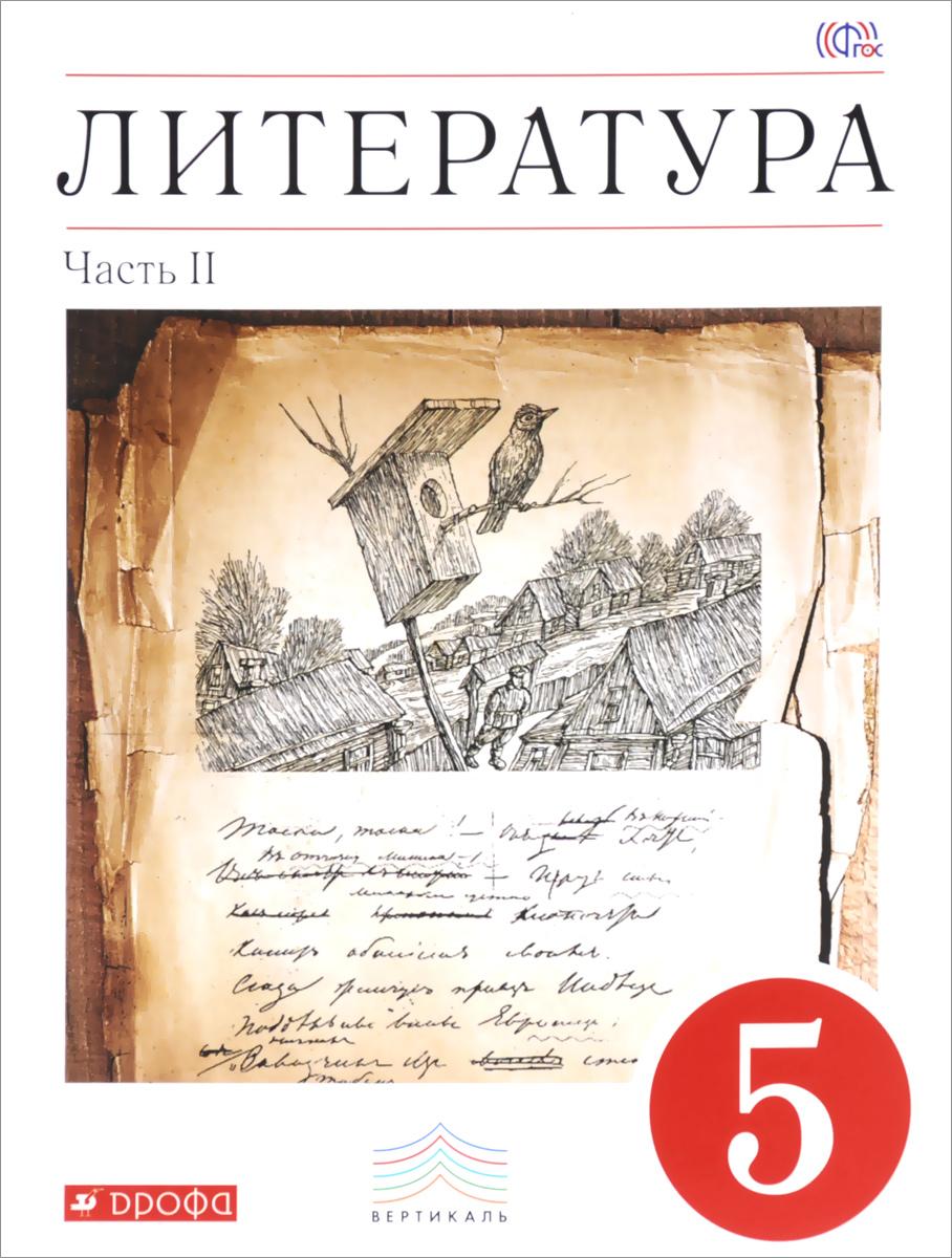 Литература. 5 класс. Учебник-хрестоматия. В 2 частях. Часть 2