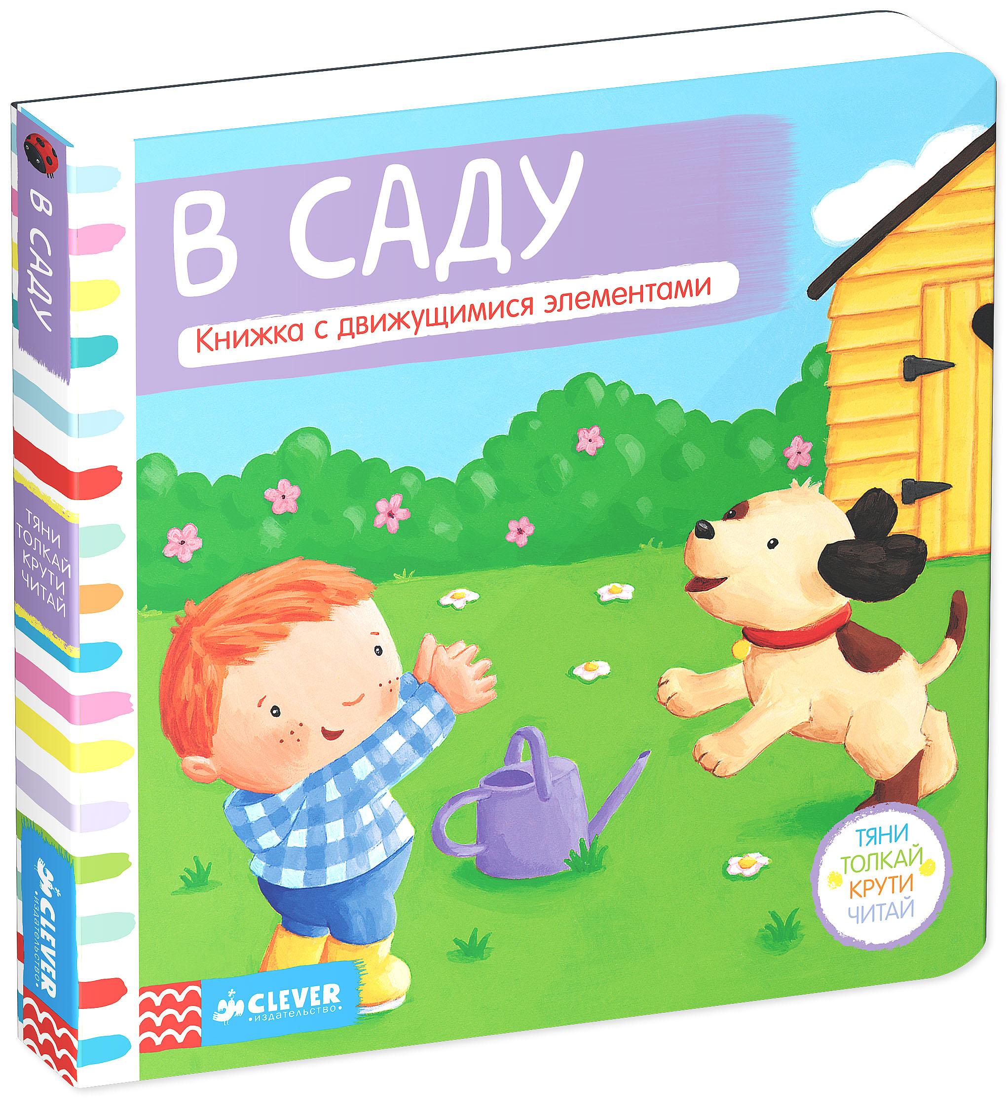 В саду. Книжка-игрушка