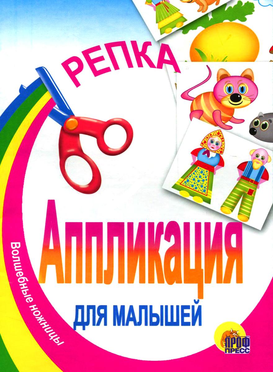 Репка. Аппликация для малышей