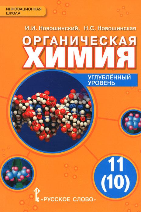Органическая химия. 11 (10) класс. Углубленный уровень. Учебник