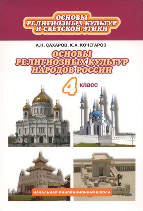 Основы религиозных культур и светской этики. 4 класс. Учебник