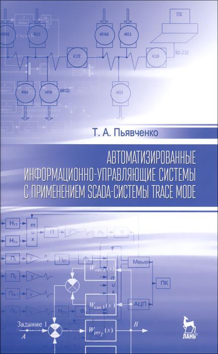 Автоматизированные информационно-управляющие системы с применением SCADA-системы Trace Mode. Учебное пособие