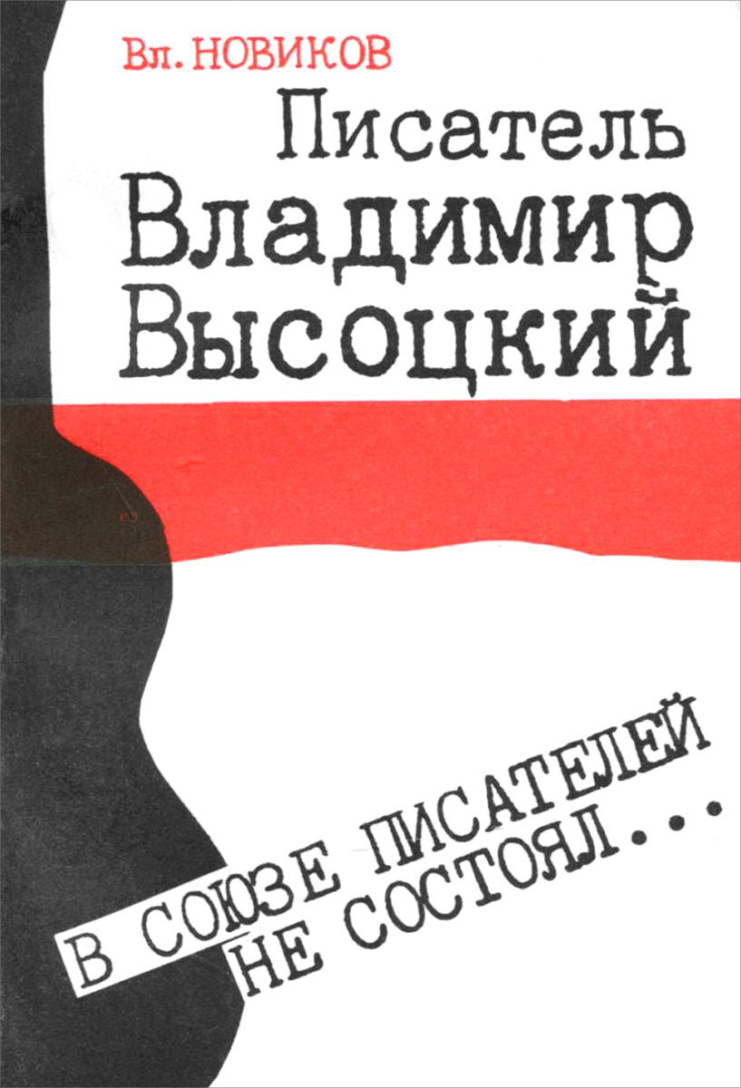 В Союзе писателей не состоял