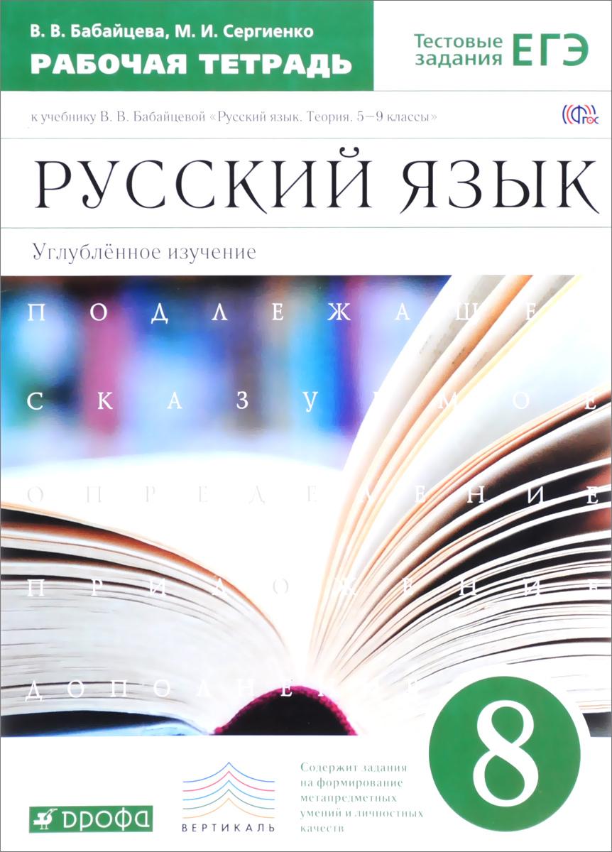Русский язык. 8 класс. Рабочая тетрадь к учебнику В. В. Бабайцевой