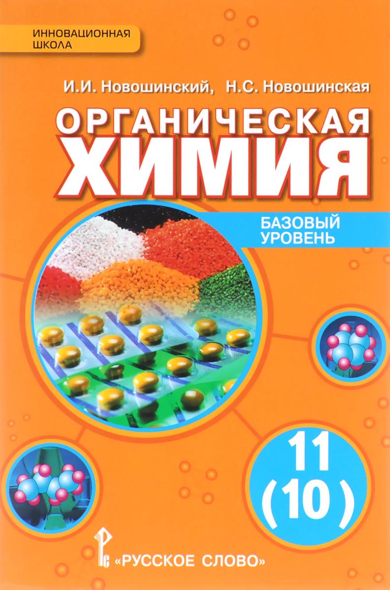 Органическая химия. 11 (10) класс. Базовый уровень. Учебник