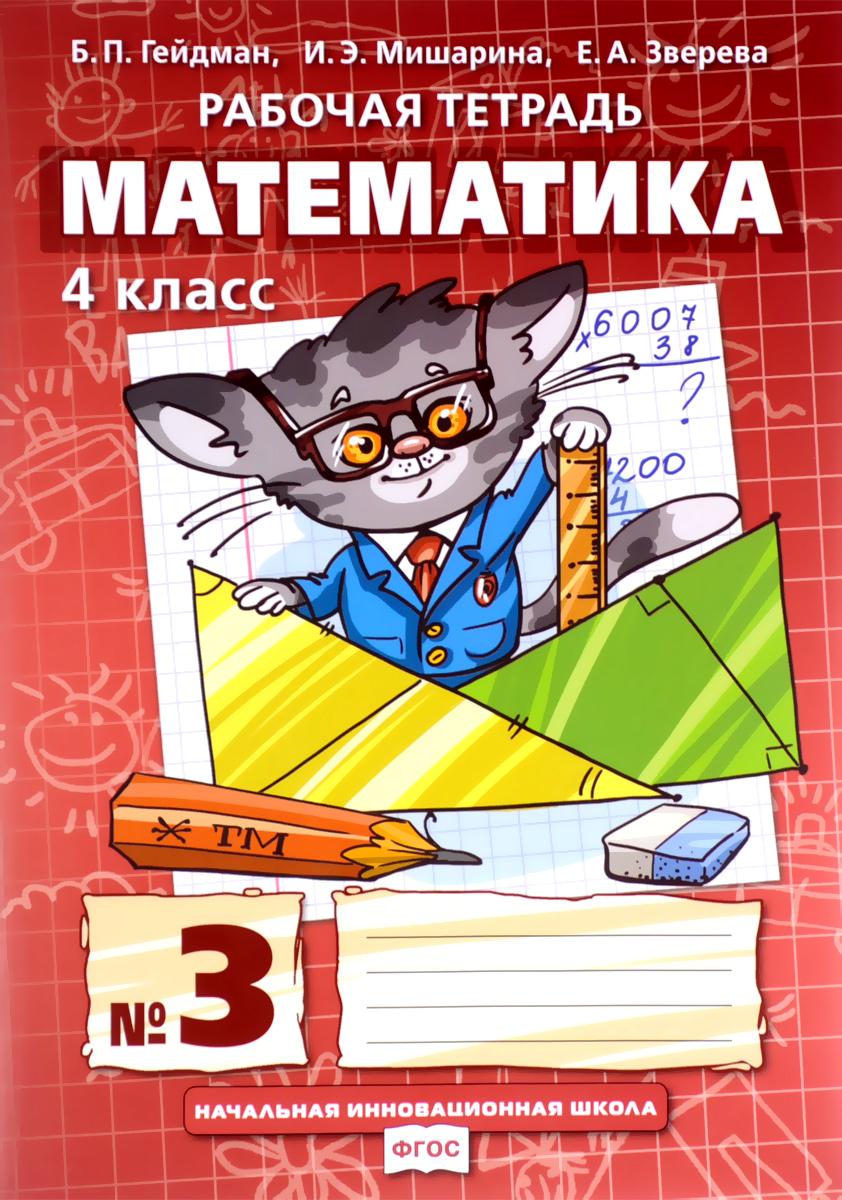 Математика. 4 класс. Рабочая тетрадь №3