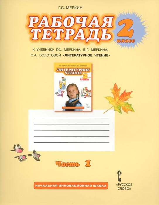 Литературное чтение. 2 класс. Рабочая тетрадь. К учебнику Г. С. Меркина, Б. Г. Меркина, С. А. Болотовой. В 2 частях. Часть 1