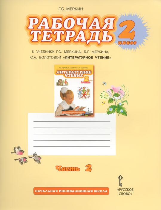 Литературное чтение. 2 класс. Рабочая тетрадь. К учебнику Г. С. Меркина, Б. Г. Меркина, С. А. Болотовой. В 2 частях. Часть 2