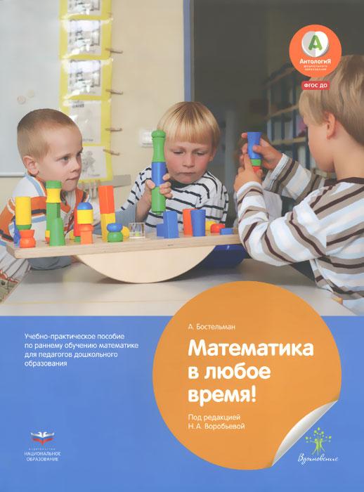 Математика в любое время!12296407Математика в детском саду? Конечно! Потому что математика - это гораздо больше, чем числа. Каждый день дети задают много вопросов, с помощью которых в детском саду можно прекрасно сформировать базовые знания по математике. Авторы разделяют мини-проекты по ступеням развития и представляют читателю шесть основных элементов математического ориентирования: сортировка и классификация; орнамент, симметрия и геометрия; представление о пространстве и ориентирование в пространстве; измерение и взвешивание; статистика и представление данных в виде графиков и, наконец, счет и числа. Так в детском саду формируются естественные модели, дети отправляются на поиски сокровищ (У третьего дерева все посмотрели наверх!) или переносят огромные, но очень легкие предметы (например, картонные коробки) или маленькие и тяжелые (например, металлические шарики). Они строят по плану (Вначале это!) и проверяют, смогут ли все вместе охватить игрушечный дом. Книга содержит большое количество...