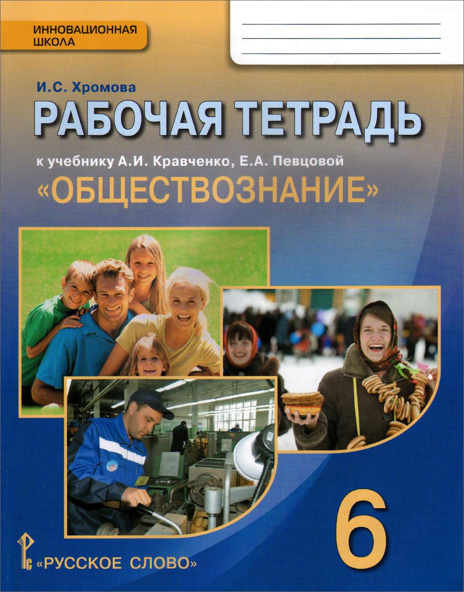 Обществознание. 6 класс. Рабочая тетрадь. К учебнику А. И. Кравченко, Е. А. Певцовой