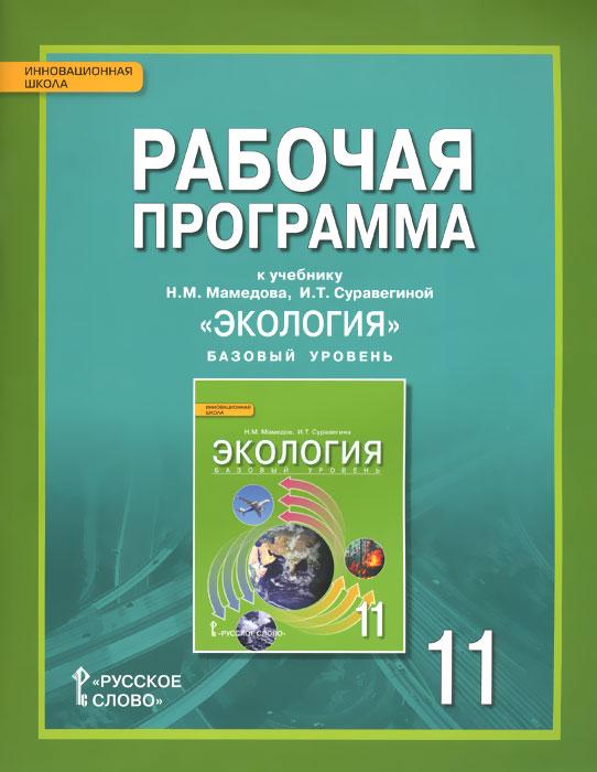 Экология. 11 класс. Базовый уровень. Рабочая программа. К учебнику Н. М. Мамедова, И. Т. Суравегиной