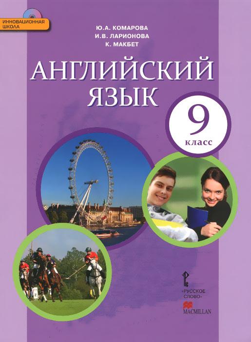 Английский язык. 9 класс. Учебник (+ СD)