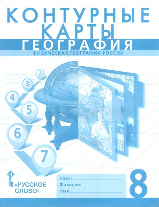 География. Физическая география. 8 класс. Контурные карты