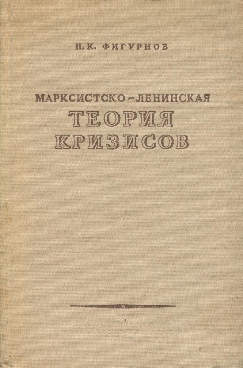 Марксистко-ленинская теория кризисов12296407Марксистско-ленинская теория кризисов является единственно научной теорией, вскрывающей действительные причины возникновения и развития кризисов, неизбежности их в капиталистическом хозяйстве. Уже в Манифесте Коммунистической партии четко сформулирована концепция кризисов. В Критике политической экономии, во всех трех томах Капитала, в Теориях прибавочной стоимости и в целом ряде других работ Маркс всесторонне разрабатывает теорию капиталистических кризисов, составляющую неразрывную часть его экономического учения. Маркс не излагает теорию капиталистических кризисов в особой книге или в особой главе Капитала - ив этом нет никакой необходимости. Кризисы как синтез всех противоречий капиталистического способа производства и как форма их временного и насильственного разрешения всесторонне исследуются Марксом на всех стадиях анализа капитализма.