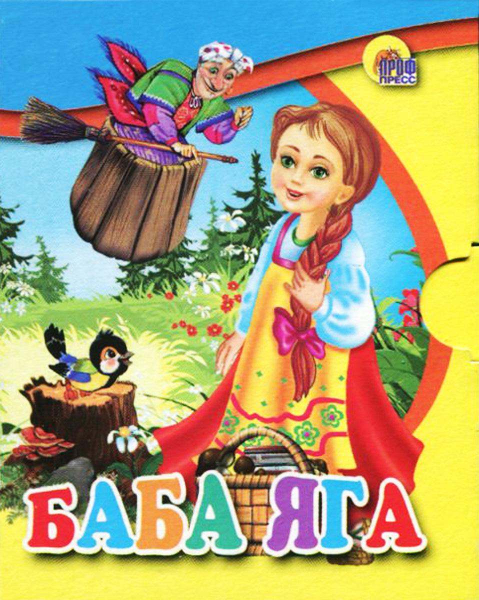 Баба Яга (миниатюрное издание)