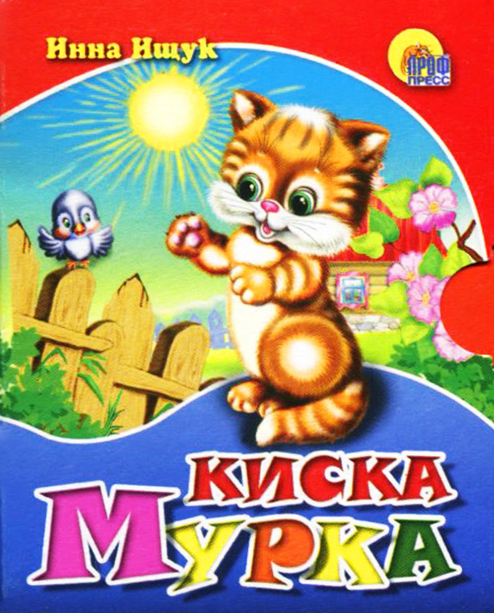 Киска Мурка (миниатюрное издание)