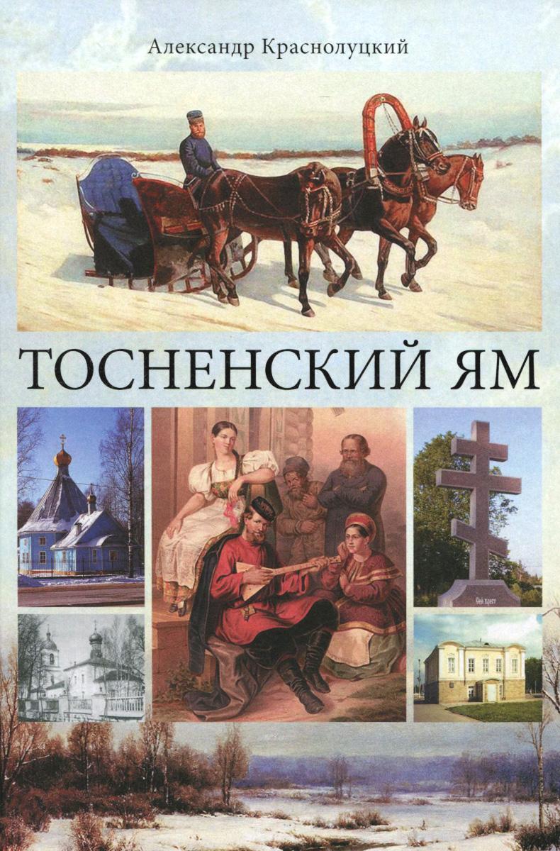 Александр Краснолуцкий Тосненский ям