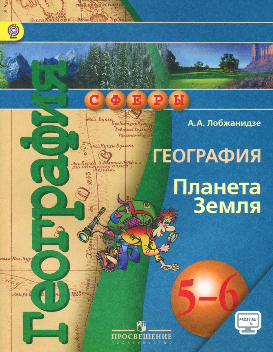 География. Планета Земля. 5-6 классы. Учебник