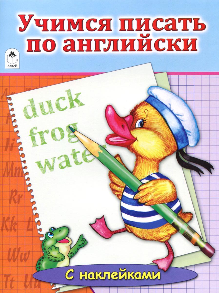 Учимся писать по английски (+ наклейки)