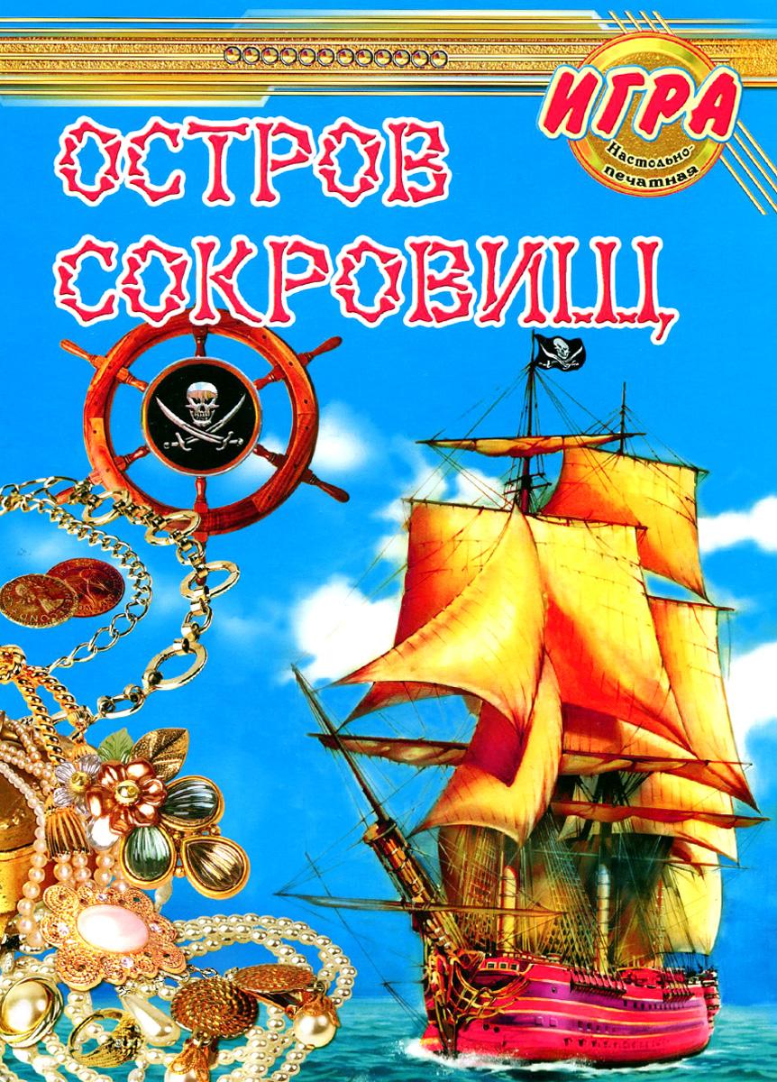 Остров сокровищ. Игра настольная122964071 августа 1750 года знаменитый пират капитан Флинт закопал на необитаемом острове золото и драгоценности. Перед вами карта этого таинственного острова. Попытайтесь отыскать эти пиратские сокровища. Для игры вам понадобятся игральный кубик и фишки. Для детей дошкольного и младшего школьного возраста.