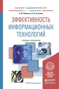 Эффективность информационных технологий. Учебник