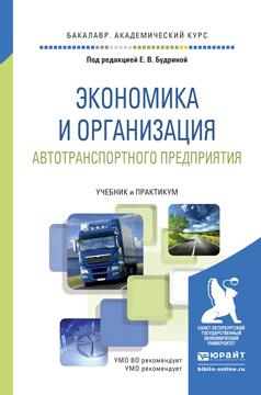 Экономика и организация автотранспортного предприятия. Учебник