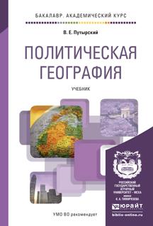 Политическая география. Учебник