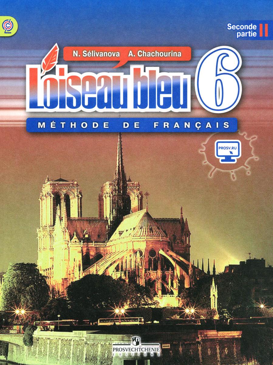 Loiseau bleu 6: Methode de francais: Partie 2 / Французский язык. Второй иностранный язык. 6 класс. Учебник. В 2 частях. Часть 2