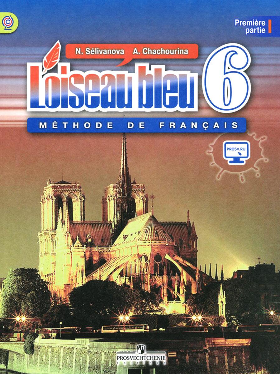 Loiseau bleu 6: Methode de francais: Partie 1 / Французский язык. Второй иностранный язык. 6 класс. Учебник. В 2 частях. Часть 1